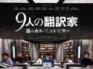 【プレゼント】「ダ・ヴィンチ・コード」シリーズ出版秘話から生まれた本格ミステリー『9人の翻訳家 囚われたベストセラー』オリジナルグッズ