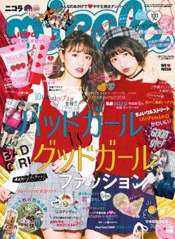 「nicola」11月号(新潮社、2017年9月30日発売)表紙:香音&青島妃菜/画像提供:新潮社