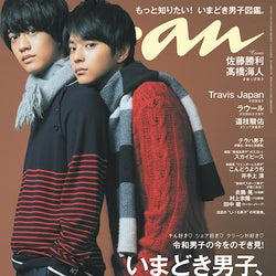 Sexy Zone佐藤勝利&King & Prince高橋海人「anan」表紙で子犬のような愛らしさ