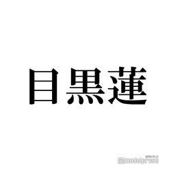 Snow Man目黒蓮「FINEBOYS」単独初表紙決定