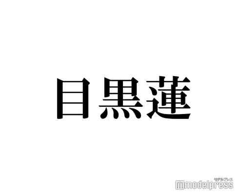 """「消えた初恋」Snow Man目黒蓮、話題の""""井田ポン""""シーン裏側に反響「努力の賜物」「こんな可愛い真実が…」"""