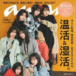 モデルプレス - 欅坂46「anan」2年ぶり表紙 温活&湿活に体当たり挑戦