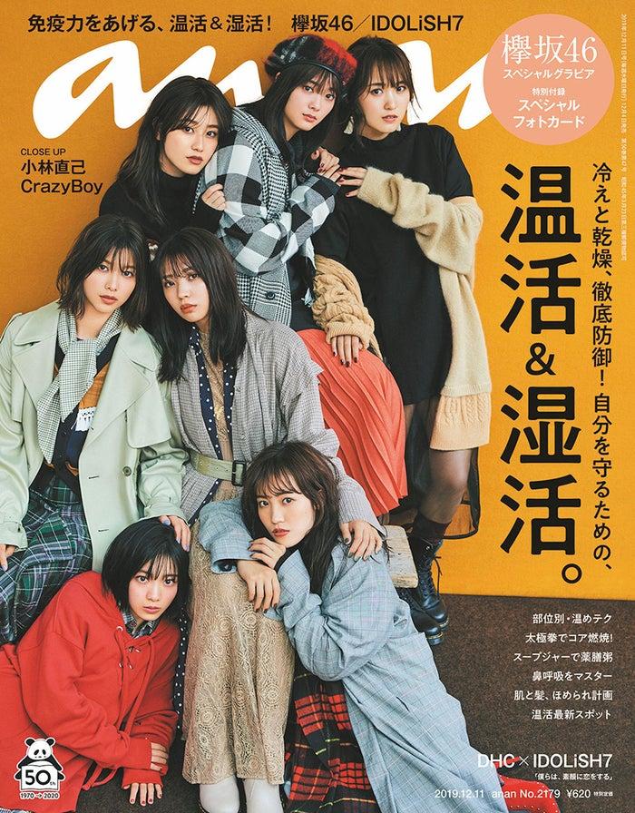 「anan2179号」(12月4日発売)表紙:欅坂46(C)マガジンハウス