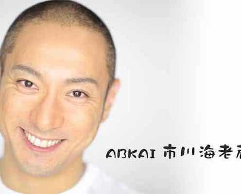 市川海老蔵、娘・麗禾ちゃんのドラマ出演を報告「よろしくお願い申し上げます」
