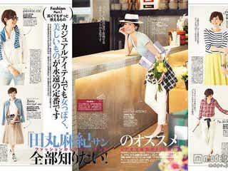 """田丸麻紀流""""ベーシック""""をオシャレに着こなす秘密とは 憧れファッション、ライフスタイルに迫る"""