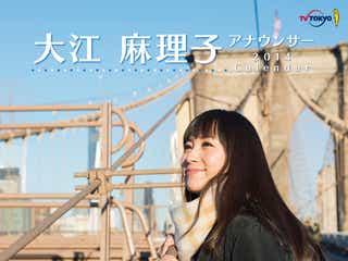 大江麻理子アナ、リラックスした笑顔に胸キュン