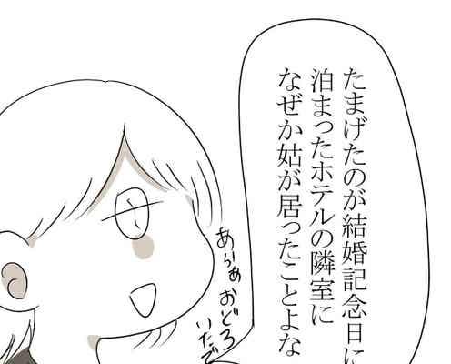 【新連載】「なにその話!?」ひょんなことからお母さんの昔話を聞くことに。実は壮絶な人生を歩んでいた…!?<母から昔話をされた話#1>