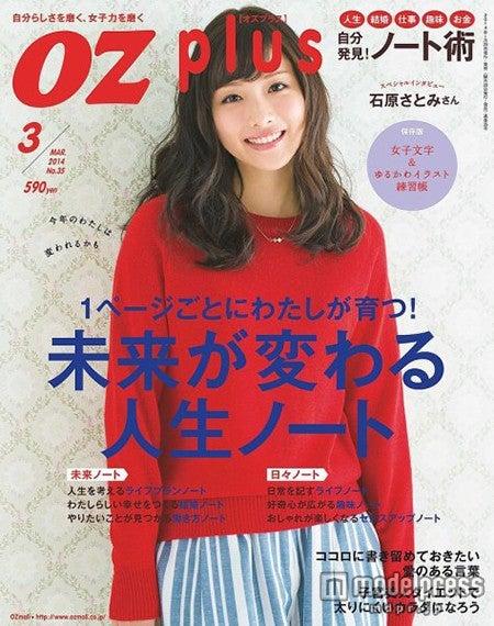 「OZ plus」3月号(スターツ出版)