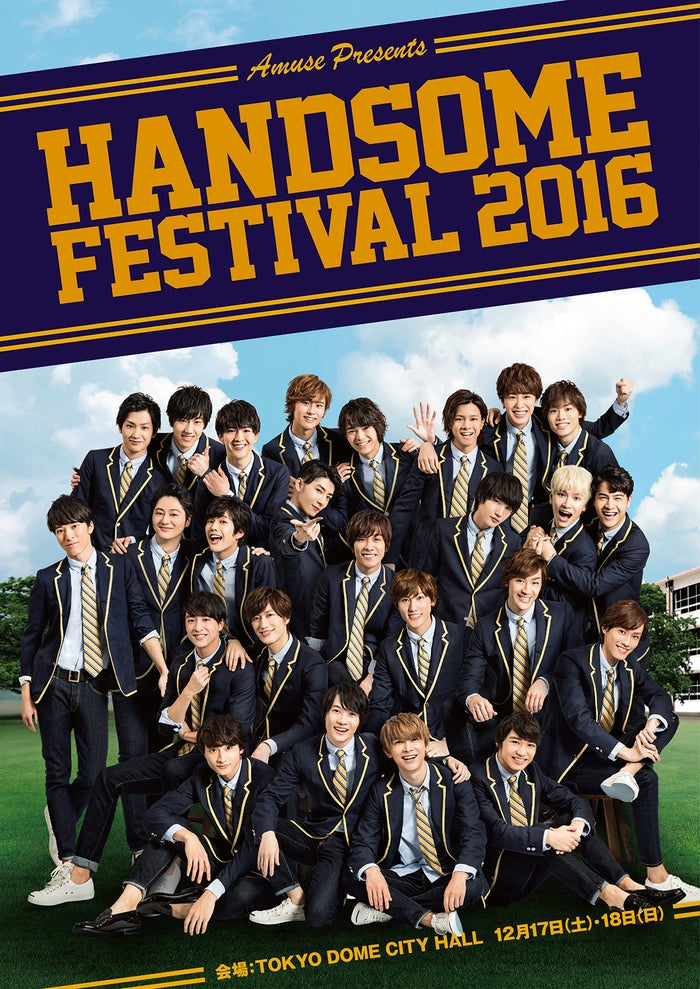 『Amuse Presents HANDSOME FESTIVAL 2016』メインビジュアル