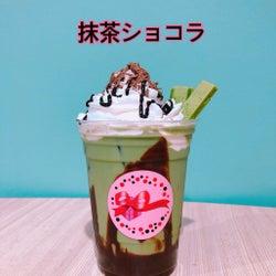 「amitapi」抹茶ショコラ(提供写真)