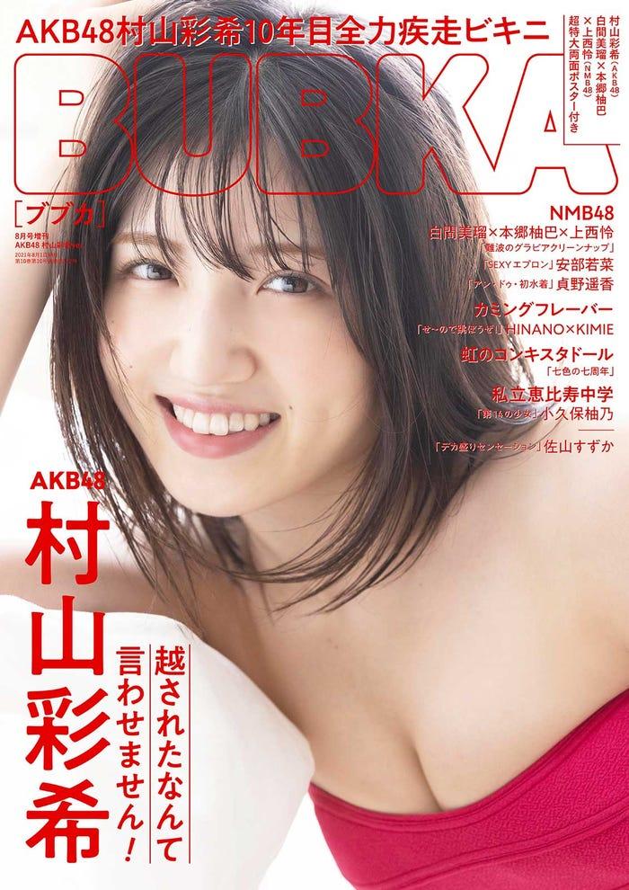 「BUBKA」8月号村山彩希ver(6月30日発売)表紙:村山彩希 (画像提供:白夜書房)