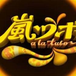 """『嵐ツボ』が初のゴールデン帯で放送!番組史上最も""""和気あいあい嵐""""が見られる!?"""