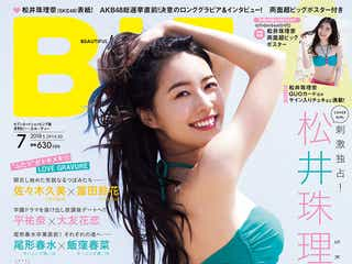 松井珠理奈、水着で珠玉のボディライン披露 総選挙に懸ける想いに迫る