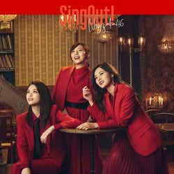 乃木坂46の新曲「Sing Out!」(5月29日発売)Type-B(画像提供:ソニー・ミュージック)
