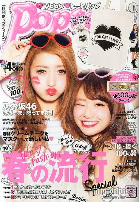 「Popteen」4月号(角川春樹事務所、2015年2月28日発売)/表紙:(左から)池田美優、西川瑞希