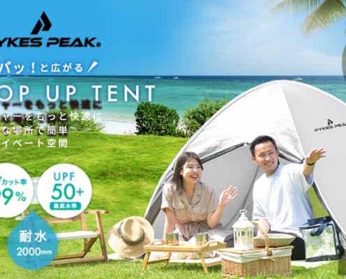 放り投げるだけ、5秒で完成するテント!防水機能は傘の約4倍、紫外線は99%カットするスグレモノ