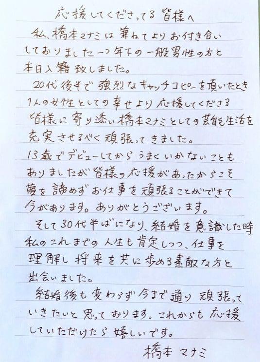 橋本マナミ、結婚を発表<コメント全文> , モデルプレス