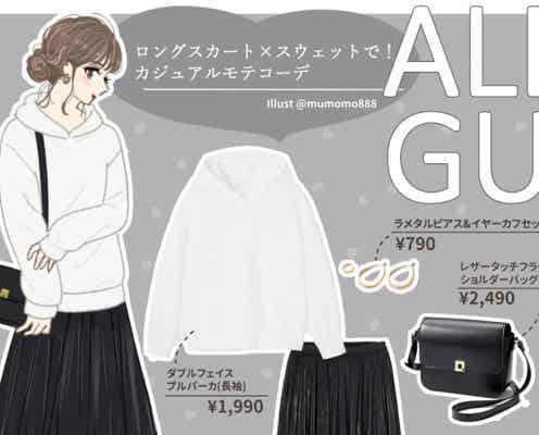 売り切れ前に急いで!GU「パーカー×ロングスカート」で♡大人のキレイめカジュアルコーデ