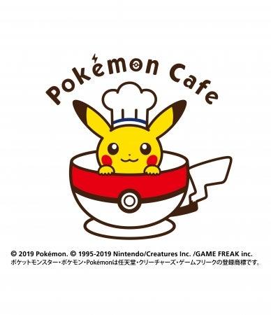 ポケモンカフェ(C)2019 Pokemon.(C)1995-2019 Nintendo/Creatures Inc./GAME FREAK inc.ポケットモンスター・ポケモン・Pokemonは任天堂・クリーチャーズ・ゲームフリークの登録商用です。