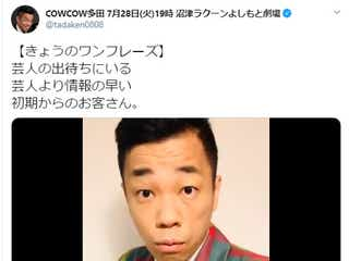 「芸人の出待ちにいる初期からのお客さん」COWCOW多田のあるある動画が共感呼ぶ 「私のこと?」と思い当たるファンも