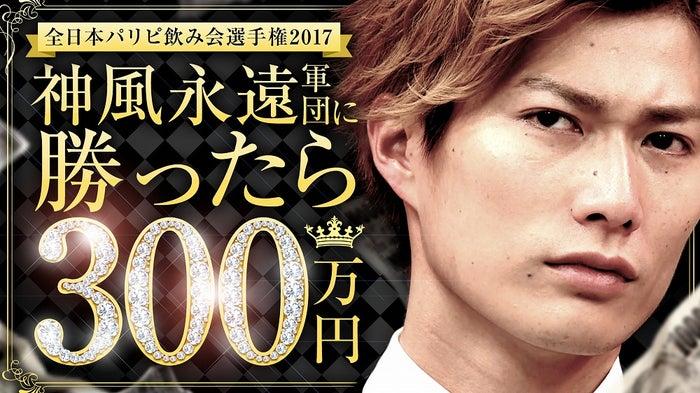 全日本パリピ飲み会選手権2017