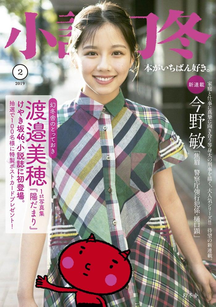 「小説幻冬」2月号(幻冬舎、2019年1月26日発売)表紙:渡邉美穂(提供画像)