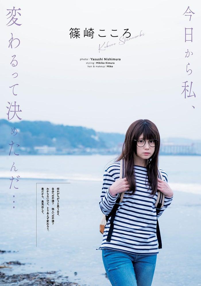 篠崎こころ/『GIRLS graph.(ガールズグラフ)』002(宝島社、4月15日発売)より(提供画像)