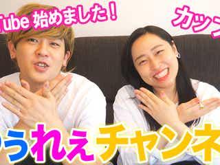 丸山礼&土佐兄弟・有輝、カップルYouTubeチャンネルを開設