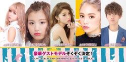 なちょす&那須泰斗カップルら「Popteen」モデル勢集結 「関西コレクション2018S/S」出演者発表