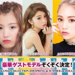 モデルプレス - なちょす&那須泰斗カップルら「Popteen」モデル勢集結 「関西コレクション2018S/S」出演者発表
