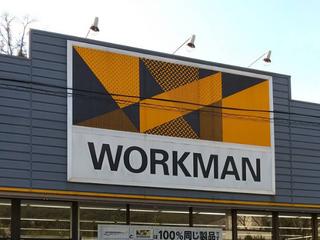 """「この値段でこの機能性…!?」ワークマンの""""とあるジャケット""""は社員さんも愛用中!"""