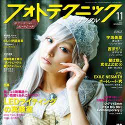 「フォトテクニックデジタル2019年11月号」表紙(玄光社、10月19日発売)表紙:宇垣美里 (提供写真)