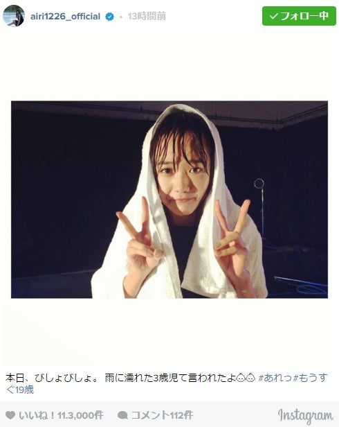 松井愛莉、濡れ髪&ナチュラルすっぴん風ショットに「赤ちゃんみたい ...