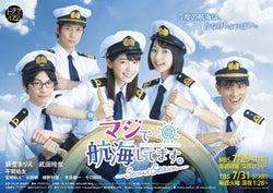 矢島健一、モロ師岡らも参加『マジで航海してます。』続編の追加キャストが決定