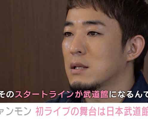 「スタートラインが武道館」新生ファンモン、ライブに込められた思いを語る