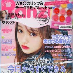 モデルプレス - 雑誌「Ranzuki」休刊を発表