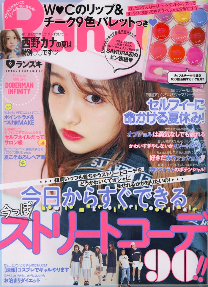 「Ranzuki」9月号(2016年7月23日発売、ぶんか社)表紙:SAKURA