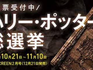 """【映画製作20周年記念】""""ハリー・ポッター総選挙""""開催!"""