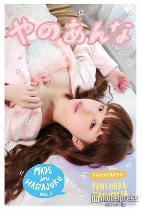 「やのあんな MADE in HARAJUKU VOL.1」(2015年3月28日発売)