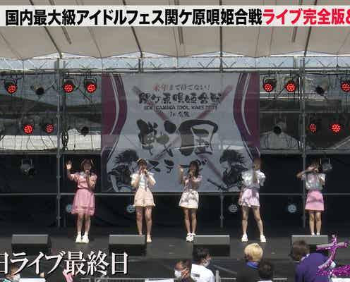 「Popteen」発PureGi、国内最大級アイドル野外フェスでのパフォーマンス公開