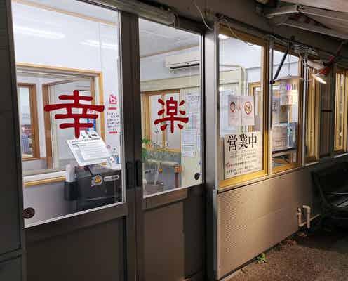 宇都宮人が「一番美味しくて安い」と絶賛する餃子店・幸楽 本当にスゴい店だった
