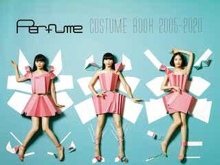 """Perfume、衣装""""15年分761着""""すべて紹介「COSTUME BOOK」発表"""