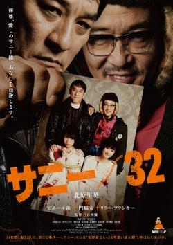 (C)2018 『サニー/32』製作委員会