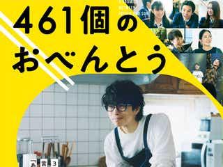 V6井ノ原快彦&なにわ男子・道枝駿佑が歌う主題歌映像解禁<461個のおべんとう>