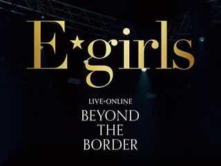 E-girls、解散ライブ収録のBlu-ray&DVD「LIVE×ONLINE BEYOND THE BORDER」よりライブ音源配信スタート