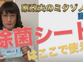 「家政夫のミタゾノ」TOKIO松岡昌宏、お役立ち情報動画4本公開 意外な趣味も発覚