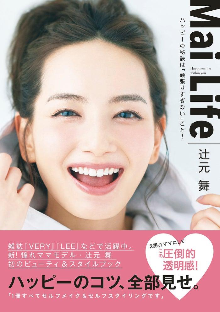 辻元舞『Mai Life -ハッピーの秘訣は「頑張りすぎない」こと!-』表紙(C)SDP