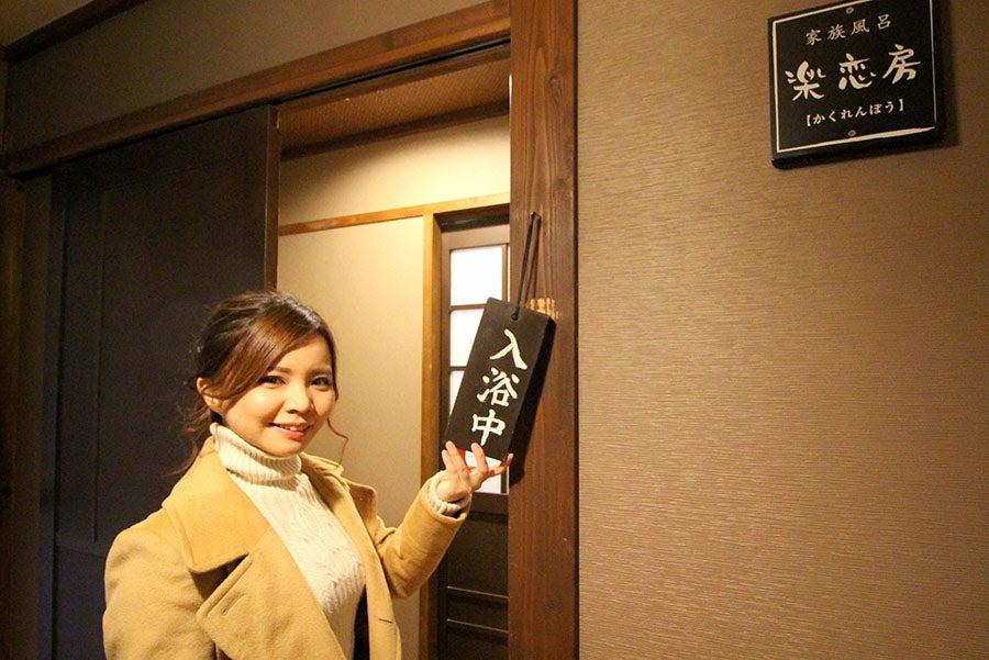 おがわ温泉 花和楽の湯 家族風呂