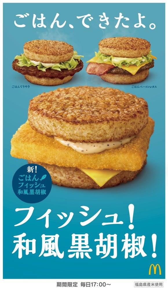 ごはんバーガー/画像提供:日本マクドナルド