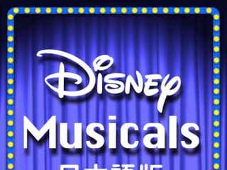 ディズニー・ミュージカルの初の公式プレイリスト公開